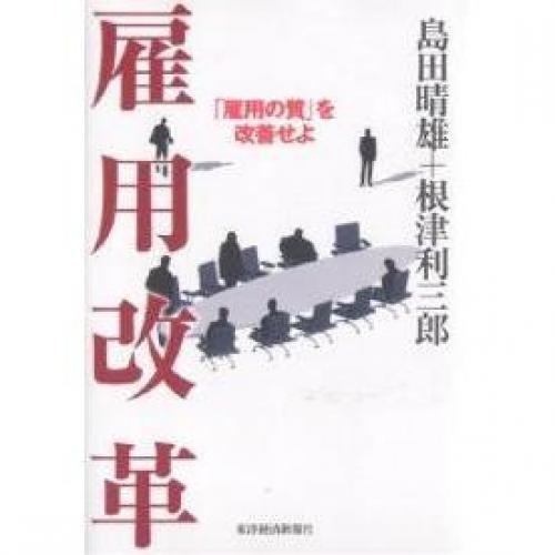雇用改革 「雇用の質」を改善せよ/島田晴雄/根津利三郎