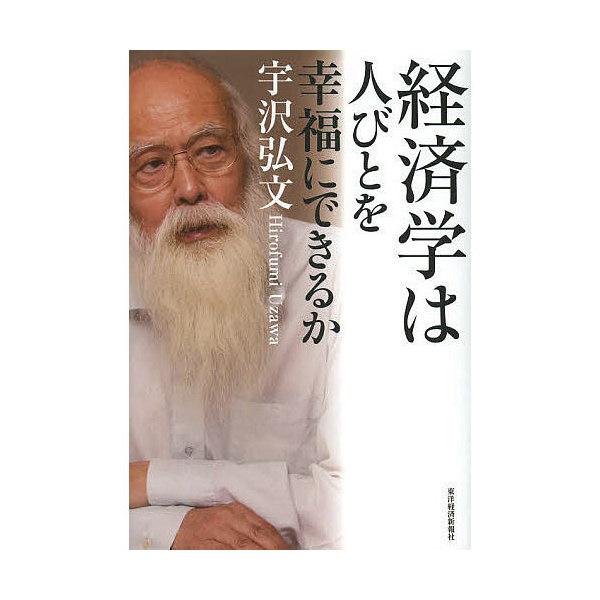 経済学は人びとを幸福にできるか/宇沢弘文