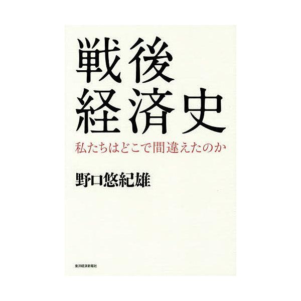 戦後経済史 私たちはどこで間違えたのか/野口悠紀雄