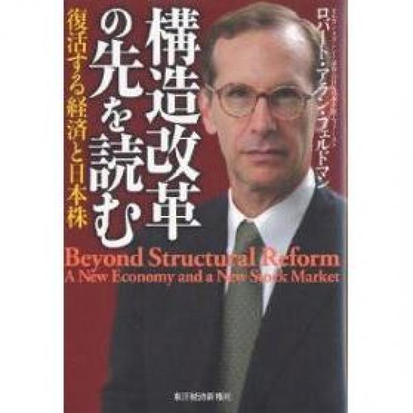 構造改革の先を読む 復活する経済と日本株/ロバート・アラン・フェルドマン