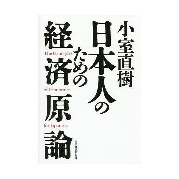 小室直樹日本人のための経済原論/小室直樹