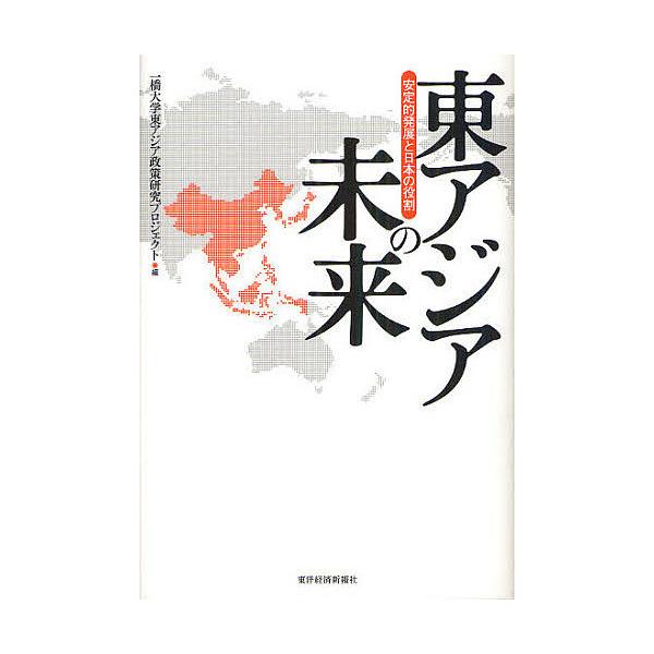 東アジアの未来 安定的発展と日本の役割/一橋大学東アジア政策研究プロジェクト