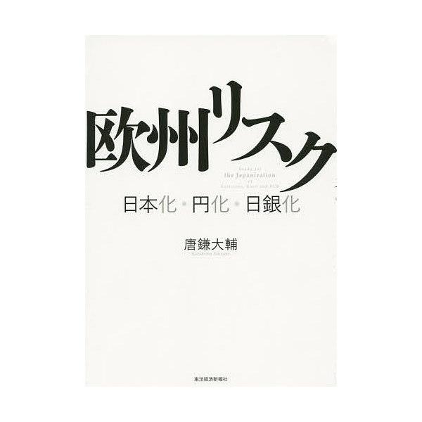 欧州リスク 日本化・円化・日銀化/唐鎌大輔
