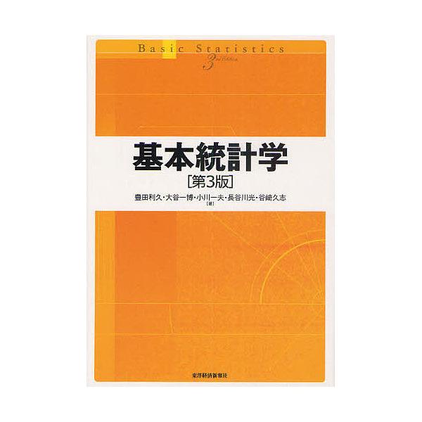 基本統計学/豊田利久/大谷一博/小川一夫