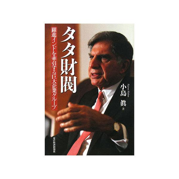 タタ財閥 躍進インドを牽引する巨大企業グループ/小島眞