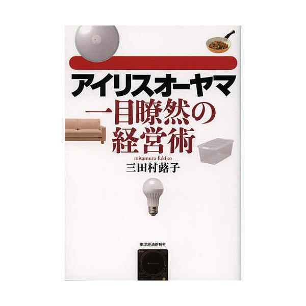 アイリスオーヤマ一目瞭然の経営術/三田村蕗子
