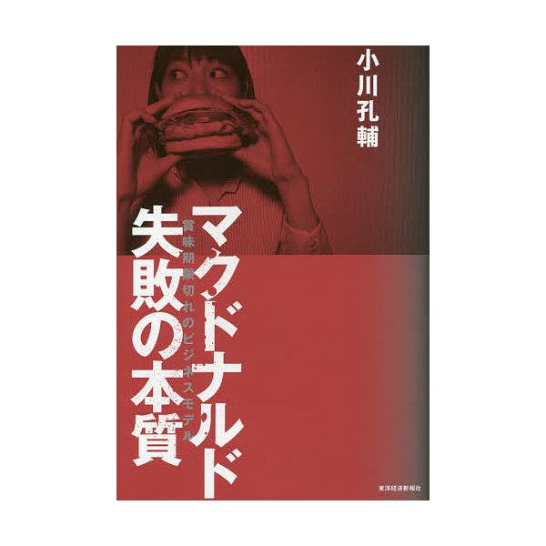 マクドナルド失敗の本質 賞味期限切れのビジネスモデル/小川孔輔