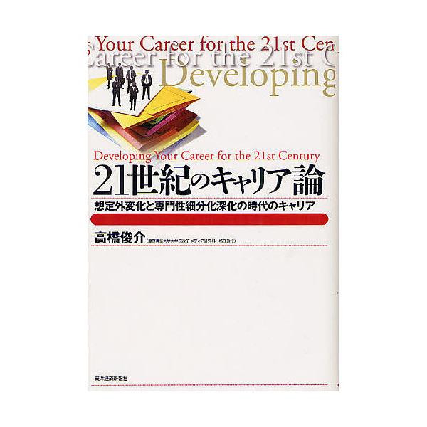 21世紀のキャリア論 想定外変化と専門性細分化深化の時代のキャリア/高橋俊介