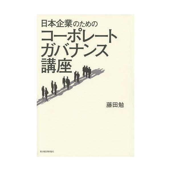 日本企業のためのコーポレートガバナンス講座/藤田勉