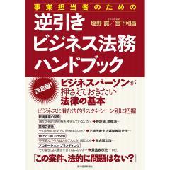 事業担当者のための逆引きビジネス法務ハンドブック/塩野誠/宮下和昌