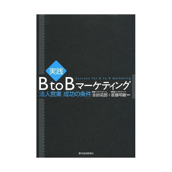 実践B to Bマーケティング 法人営業成功の条件/余田拓郎/首藤明敏