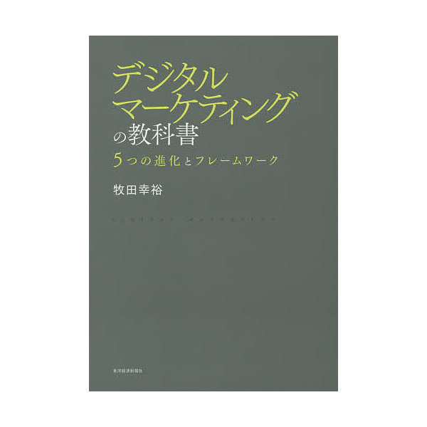 デジタルマーケティングの教科書 5つの進化とフレームワーク/牧田幸裕