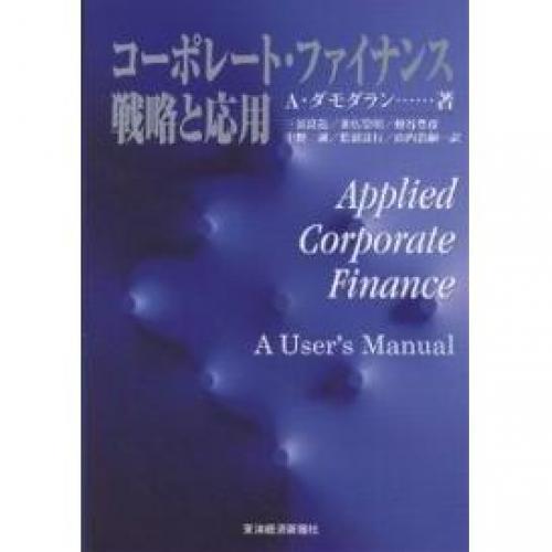 コーポレート・ファイナンス戦略と応用/A.ダモダラン/三浦良造