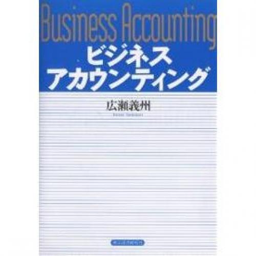 ビジネスアカウンティング/広瀬義州