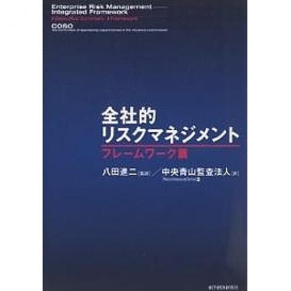 全社的リスクマネジメント フレームワーク篇/中央青山監査法人