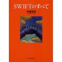 SWIFTのすべて/中島真志
