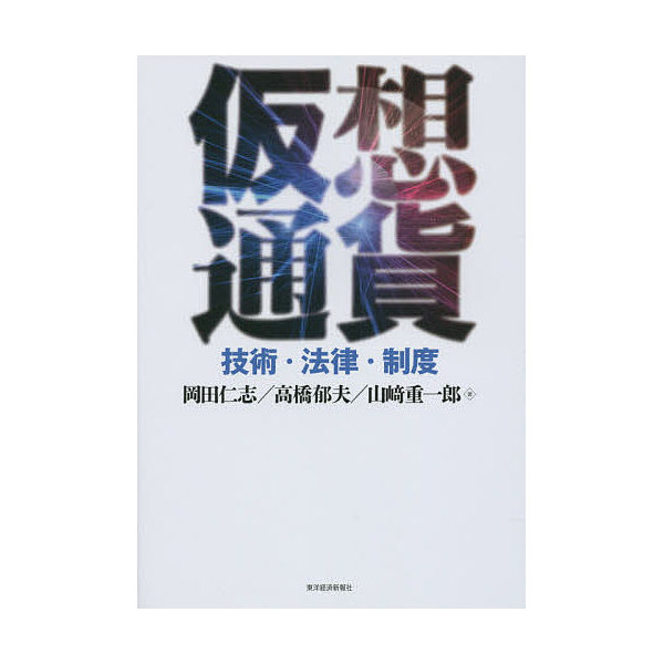 仮想通貨 技術・法律・制度/岡田仁志/高橋郁夫/山崎重一郎