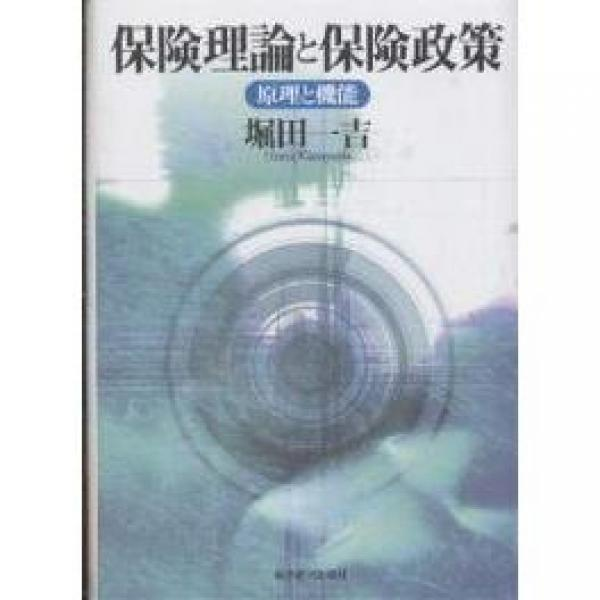 保険理論と保険政策 原理と機能/堀田一吉