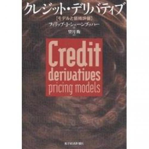 クレジット・デリバティブ モデルと価格評価/フィリップJ.シェーンブッハー/望月衛