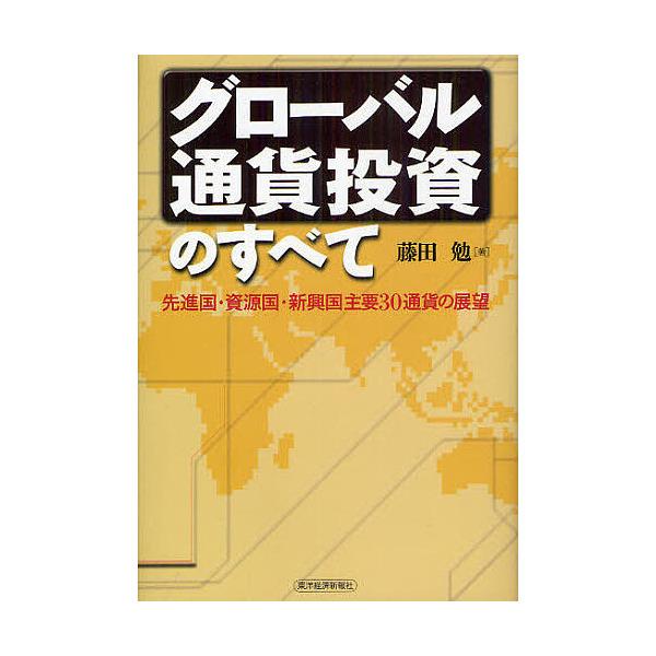 グローバル通貨投資のすべて 先進国・資源国・新興国主要30通貨の展望/藤田勉