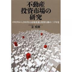 不動産投資市場の研究 1992年から2011年の市場変遷と投資行動の二十年史/金惺潤