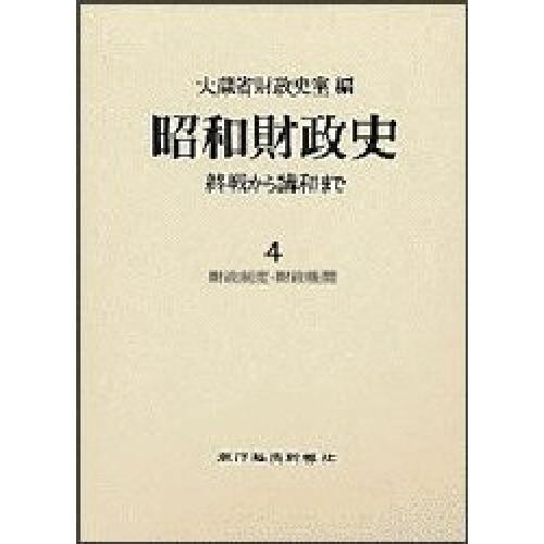 昭和財政史 終戦から講和まで 4/大蔵省財政史室