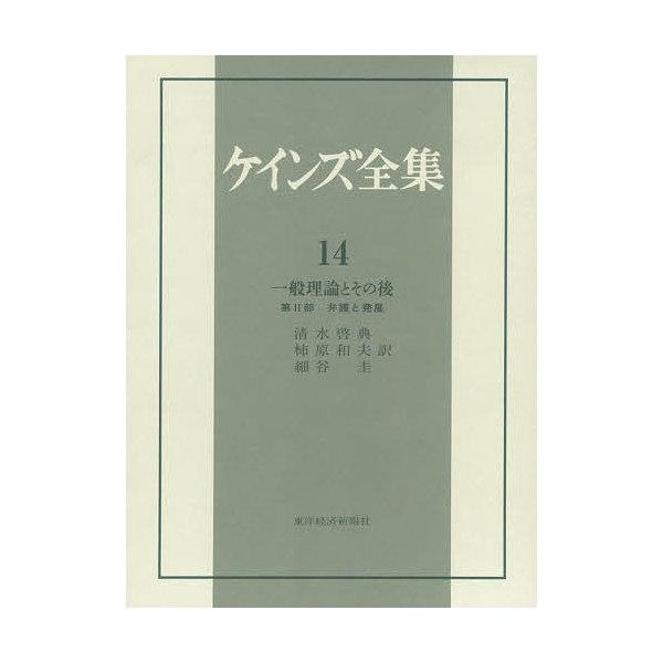 ケインズ全集 第14巻/ケインズ