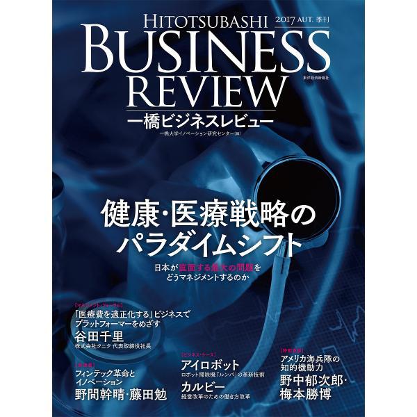 一橋ビジネスレビュー 65巻2号(2017AUT.)/一橋大学イノベーション研究センター