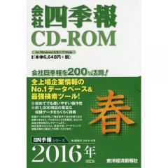 CD−ROM 会社四季報 2016春
