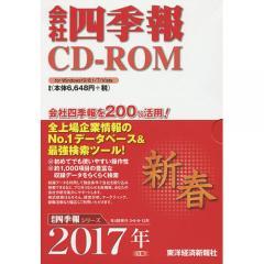CD−ROM 会社四季報 2017新春