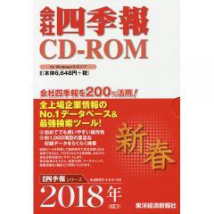 CD−ROM 会社四季報 2018新春