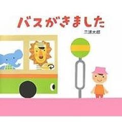 バスがきました/三浦太郎/子供/絵本