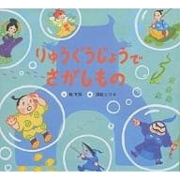 りゅうぐうじょうでさがしもの/桂文我/国松エリカ/子供/絵本