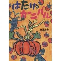 はたけのカーニバル/田島征三/子供/絵本