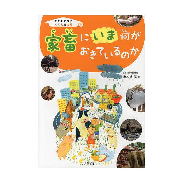 わたしたちのくらしと家畜 2/池谷和信/山本暁子