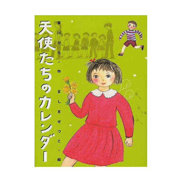 天使たちのカレンダー 新装版/宮川ひろ/ましませつこ