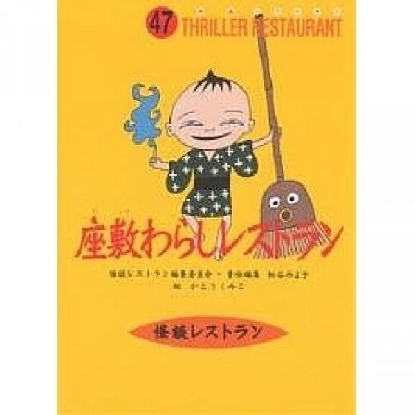 座敷わらしレストラン 廉価版/松谷みよ子/かとうくみこ