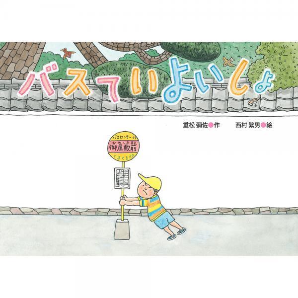 バスていよいしょ/重松彌佐/西村繁男/子供/絵本