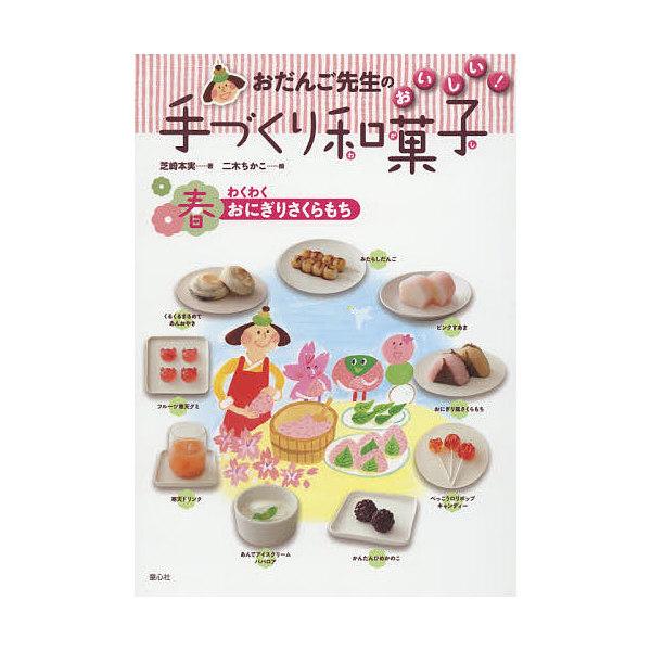 おだんご先生のおいしい!手づくり和菓子 春/芝崎本実/二木ちかこ