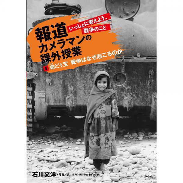 報道カメラマンの課外授業 いっしょに考えよう、戦争のこと 4/石川文洋