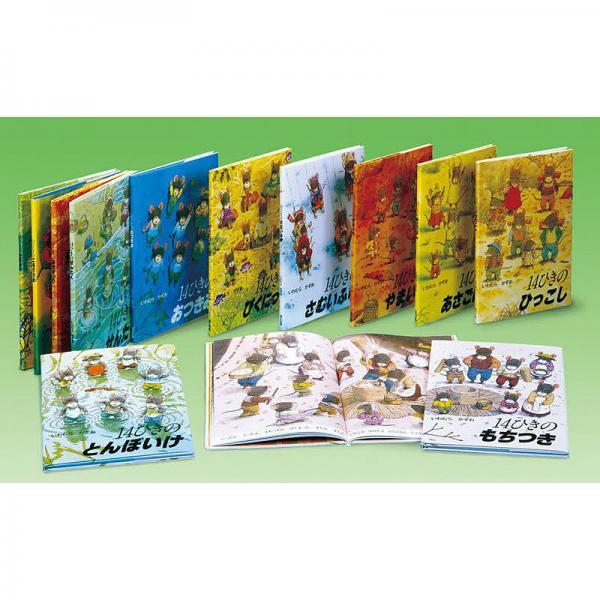 14ひきのシリーズ 12冊セット/いわむらかずお/子供/絵本