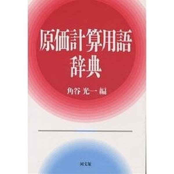 原価計算用語辞典/角谷光一