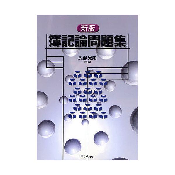 簿記論問題集/久野光朗