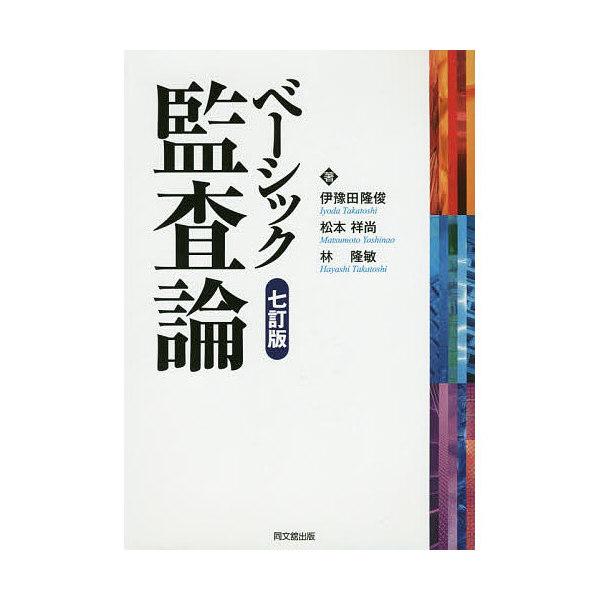 ベーシック監査論/伊豫田隆俊/松本祥尚/林隆敏