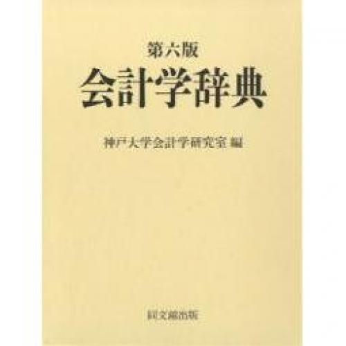 会計学辞典/神戸大学会計学研究室
