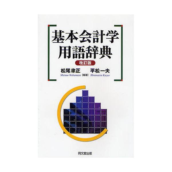 基本会計学用語辞典/松尾聿正/平松一夫