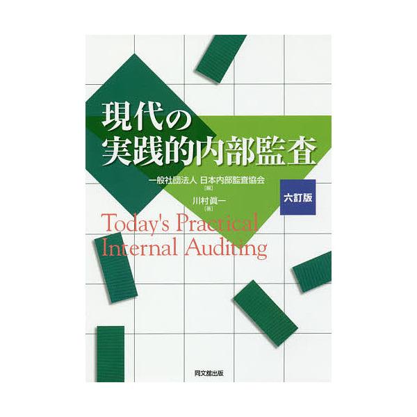 現代の実践的内部監査/川村眞一/日本内部監査協会