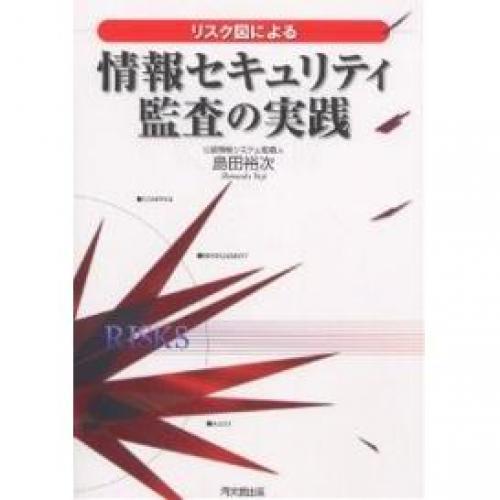 リスク図による情報セキュリティ監査の実践/島田裕次