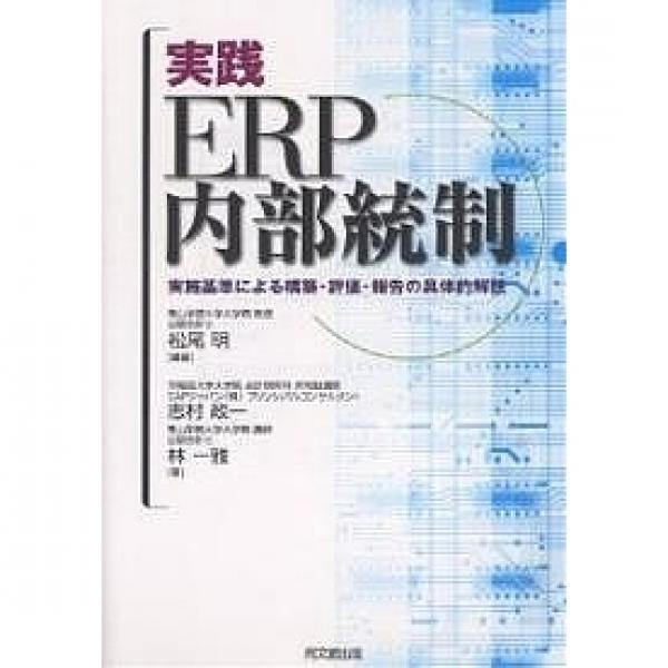 実践ERP内部統制 実施基準による構築・評価・報告の具体的解説/松尾明/志村政一/林一雅