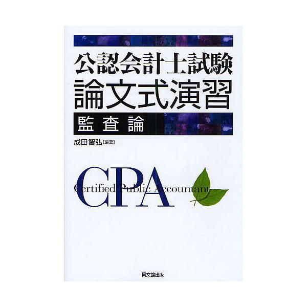 公認会計士試験論文式演習監査論/成田智弘